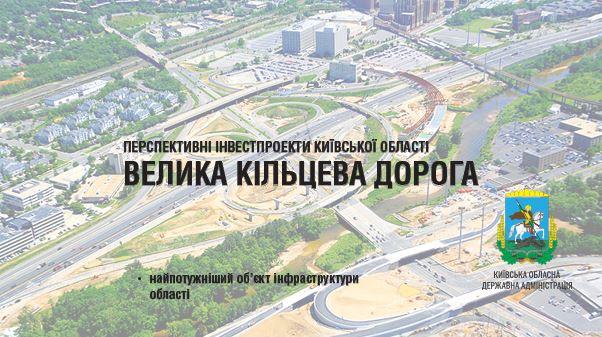 В Киеве хотят  реанимировать проект Большой окружной дороги