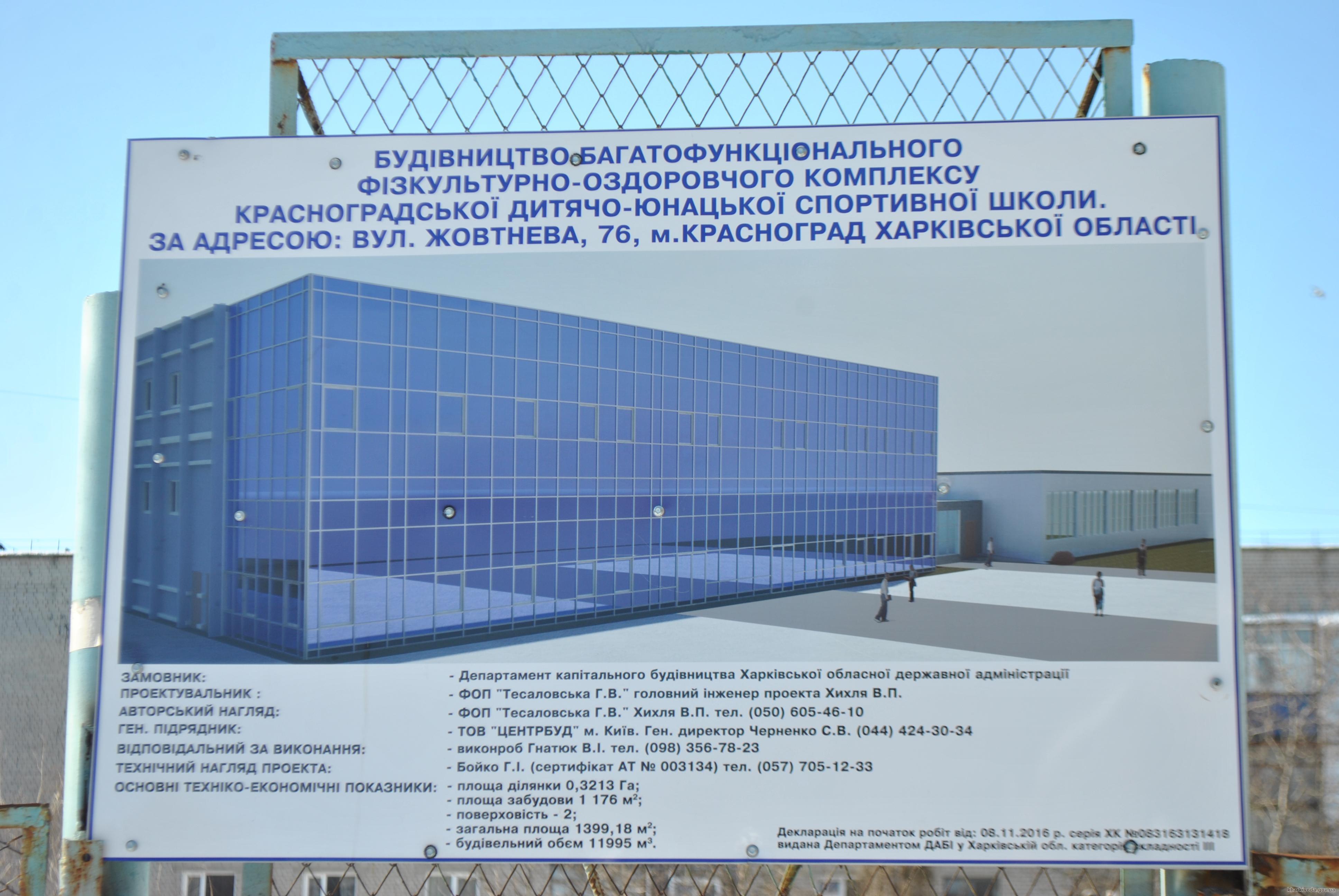В Харьковской области построят еще один спортивный комплекс