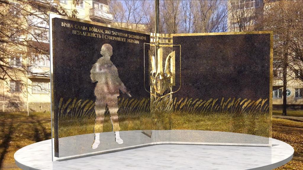 На Харьковщине возведут памятник в честь погибших в ходе антитеррористической операции