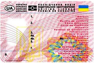 Новые Бланки Водительского Удостоверения 2014 В Украине