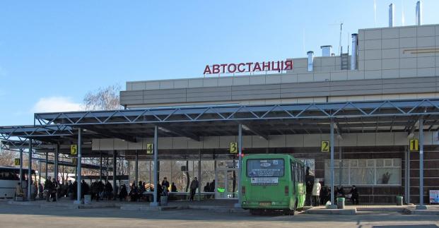 Киев планирует закрыть три автостанции в 2017