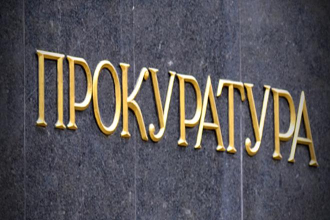 Прокуратура запретила строительство жилого комплекса  в Печерском районе Киева