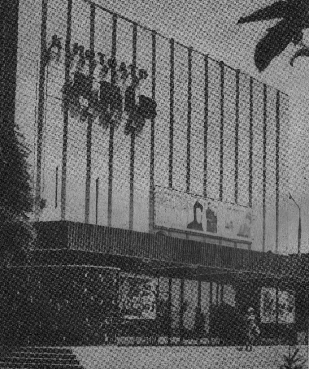 """Кинотеатр """"Киев"""""""