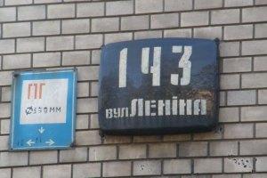 В столице переименовано 25 улиц, названия которых связаны с тоталитарным коммунистическим режимом