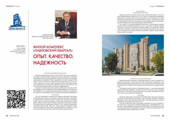 ЖК «ПАВЛОВСКИЙ КВАРТАЛ» вошел в ТОП-10 жилых комплексов Украины!