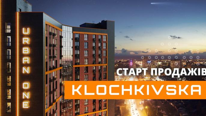 Urban One Klochkivska